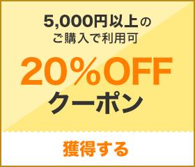 【20%OFF】5,000円以上で使えるクーポン!
