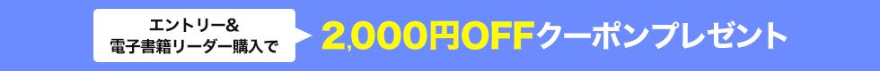 エントリー&電子書籍リーダー購入で2,000円OFFクーポンプレゼント