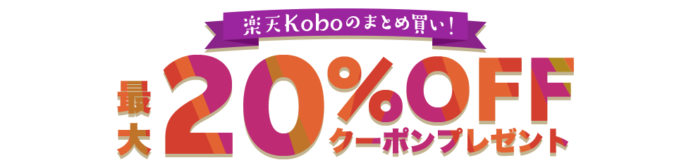 楽天Koboのまとめ買い! 最大20%OFFクーポンプレゼント