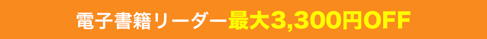 電子書籍リーダー最大3,300円OFF