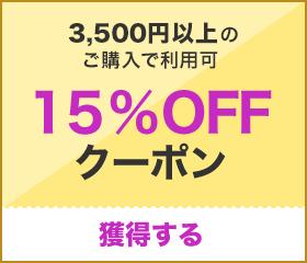 【15%OFF】3,500円以上で使えるクーポン!