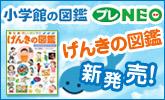 小学館の図鑑NEOシリーズ特集