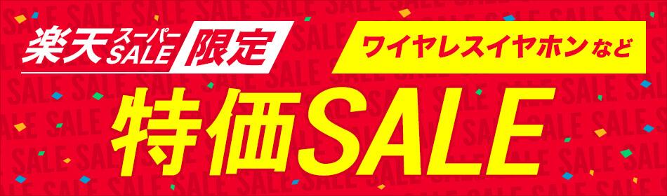 楽天スーパーSALE限定!特価SALE