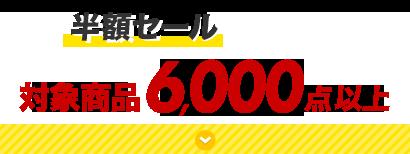 2.【半額セール】対象商品6,000点以上
