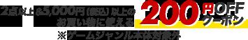 3. 【200円OFFクーポン】2点以上&5,000円(税込)以上のお買い物に使える200円OFFクーポン