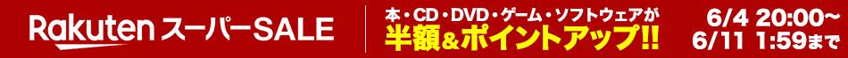 楽天スーパーセール 6/4 20:00 ~6/11 1:59まで 本・CD・DVD・ゲーム・ソフトウェアが半額&ポイントアップ!!