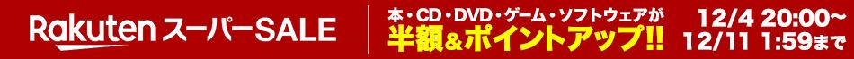 楽天スーパーセール 12/4 20:00 ~12/11 1:59まで 本・CD・DVD・ゲーム・ソフトウェアが半額&ポイントアップ!!