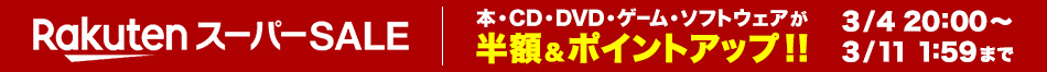 楽天スーパーセール 3/4 20:00 ~3/11 1:59まで 本・CD・DVD・ゲーム・ソフトウェアが半額&ポイントアップ!!