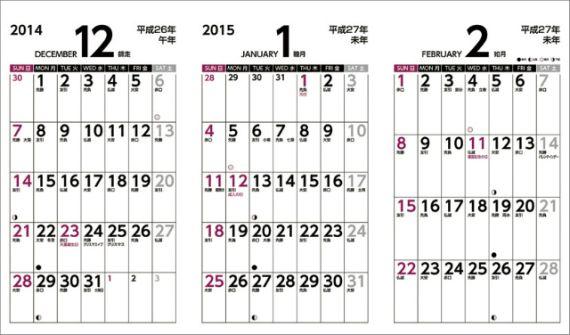 カレンダー カレンダー 2015 3ヶ月 : 常 に 3 ヶ月 分 の ...
