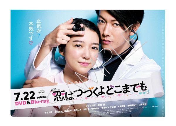 恋 は 続く よ どこまでも 再 放送 『恋つづ』、貴重なキスのNGシーンが話題「こっちが照れる」