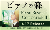 ピアノの森 PIANO BEST COLLECTION 2