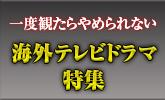海外テレビドラマ特集(ソニー・ピクチャーズ)
