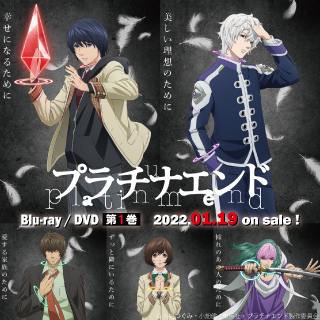 TVアニメ『プラチナエンド』Blu-ray&DVD