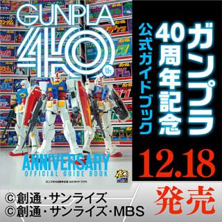 2020.12.18発売!ガンプラ40周年記念公式ガイドブック