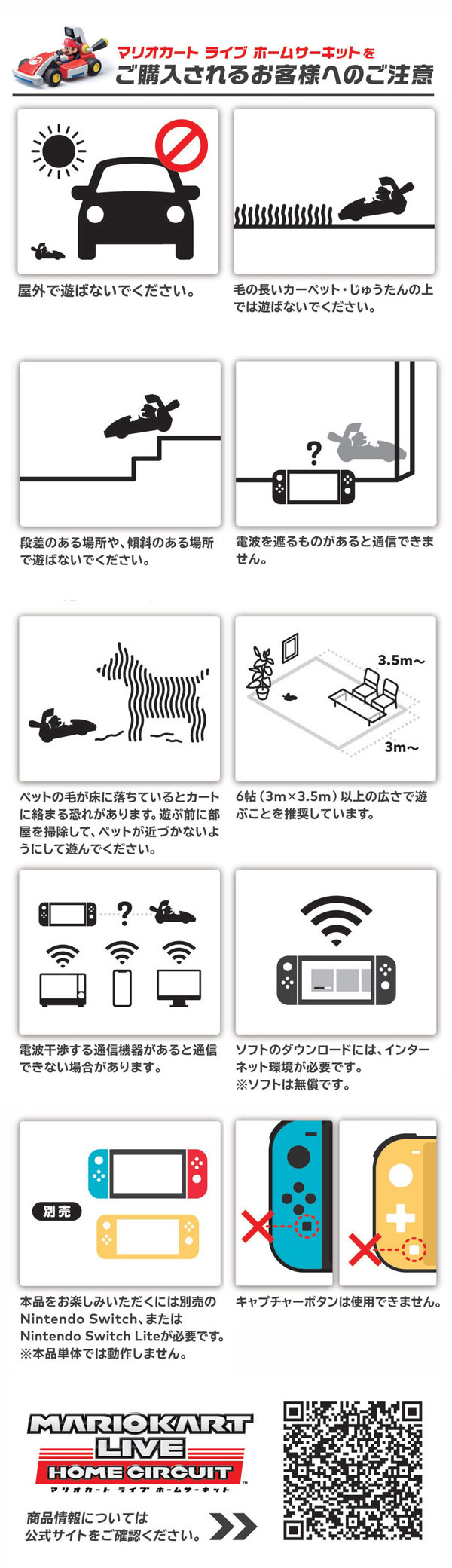 楽天ブックス: マリオカート ライブ ホームサーキット マリオセット ...