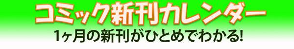 コミック新刊カレンダー
