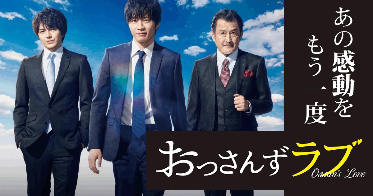 深夜に嵐が吹き荒れた純愛ドラマ「おっさんずラブ」公式ガイドブックが登場!