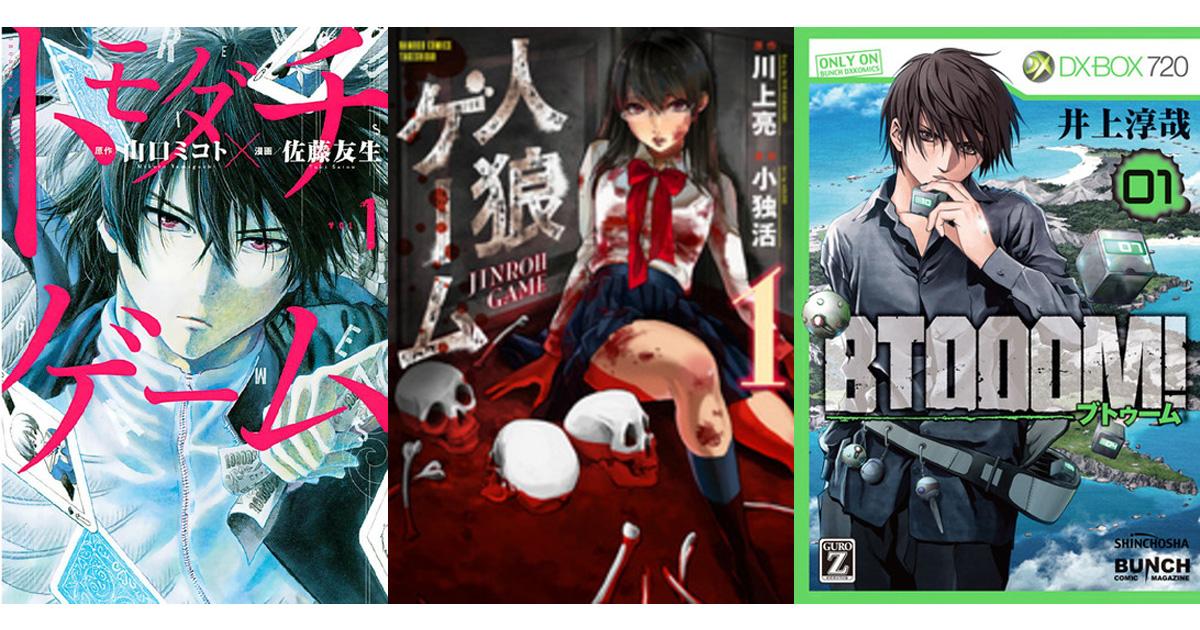 ゲーム まさに デス おすすめ名作デスゲーム小説5選 あなたは最後まで生き延びることができますか?