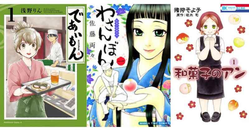 和菓子にあふれている漫画オススメ5選!