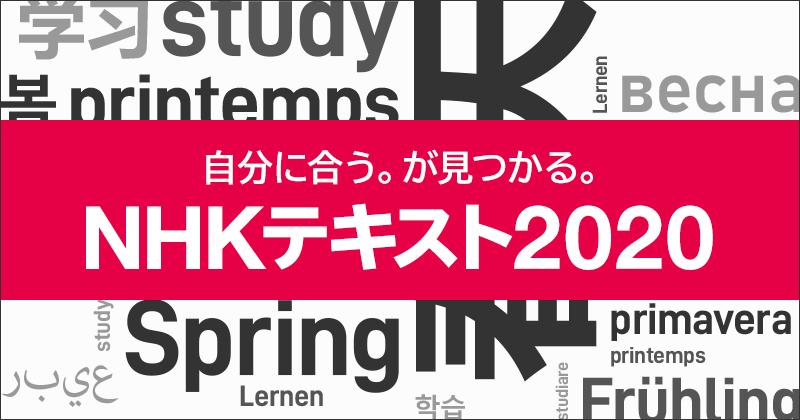 目的・スタイル別!春から始めるNHK英語・語学講座テキスト2020年版