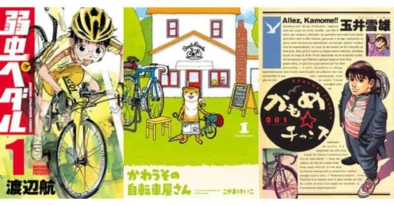 激アツ自転車競技漫画!オススメ5選
