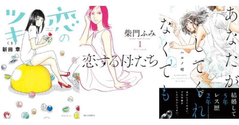 危険な恋ほど燃え上がる!止められないイケナイ恋漫画オススメ5選