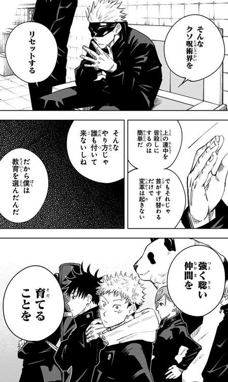 呪術 廻 戦 bl