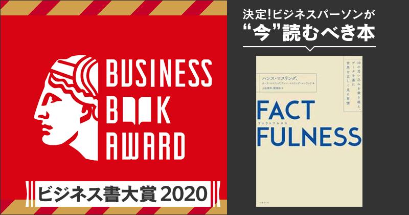 ビジネス書大賞 2020決定!1年間を代表するビジネス書を選出し表彰する、日本初のビジネス書のアワード