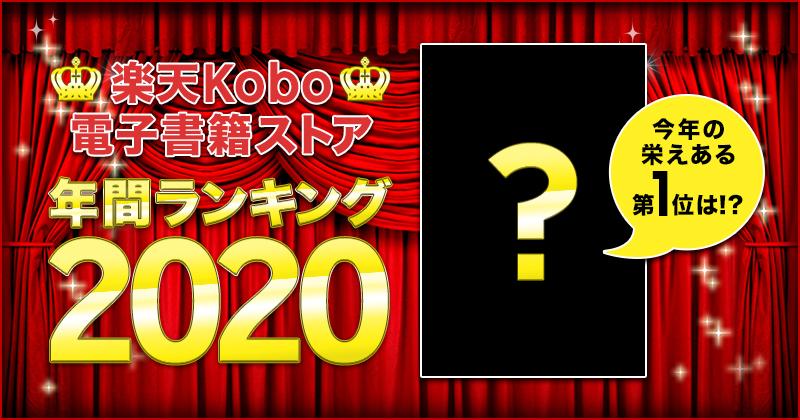 楽天Kobo電子書籍ストア2020年間ランキング 総合・小説・ライトノベル・ビジネス・BLコミック