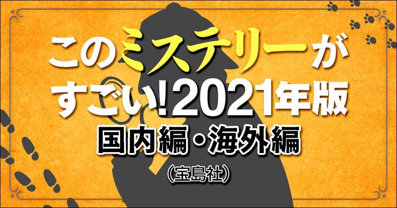 「このミステリーがすごい!2021年版」(宝島社)国内編・海外編発表!
