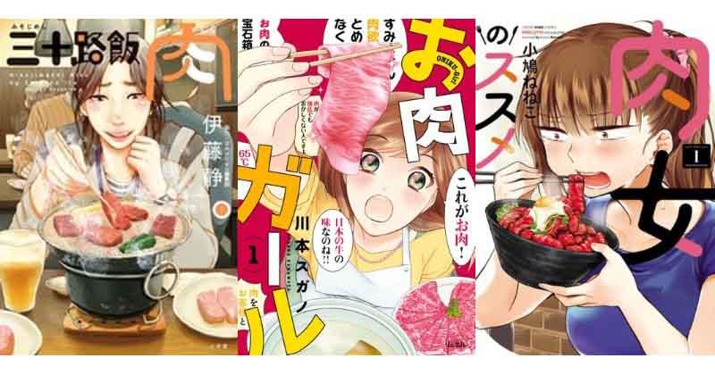 肉肉しい肉を食べまくる肉グルメ特集!オススメ漫画5選