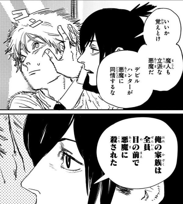 チェンソーマン 早川アキ
