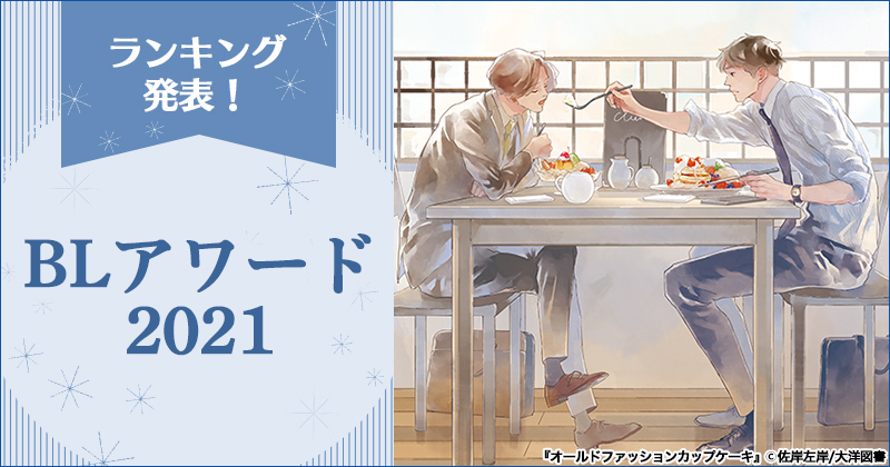 決定!BLアワード2021『オールドファッションカップケーキ』ほかBESTコミック/シリーズ/次に来るBL/BL小説ランキングをご紹介します!
