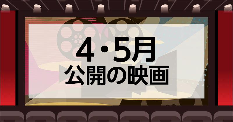 4月・5月公開映画 原作・キャスト・関連作まとめ