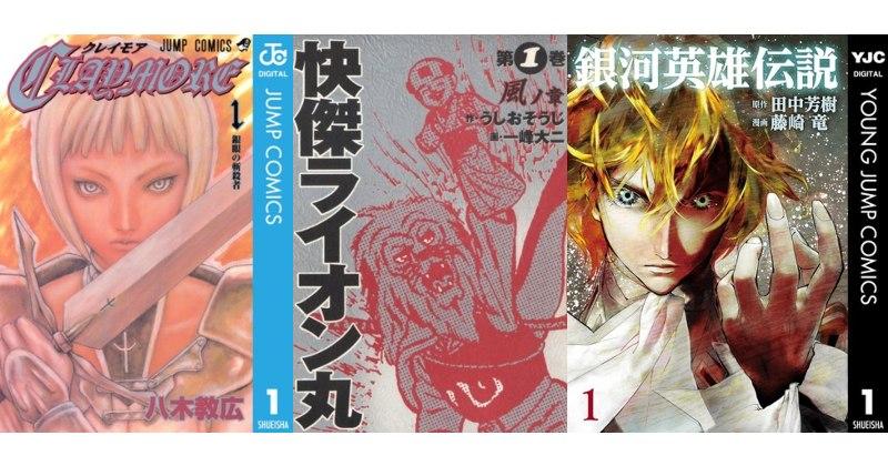 百獣の王「獅子(ライオン)」の異名を持つキャラ特集!オススメ漫画5選