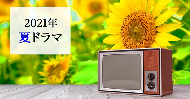 【夏ドラマ】人気作品ドラマ化!2021年7月スタート、注目の夏ドラマおすすめ原作・関連作品まとめ(7月26日更新)