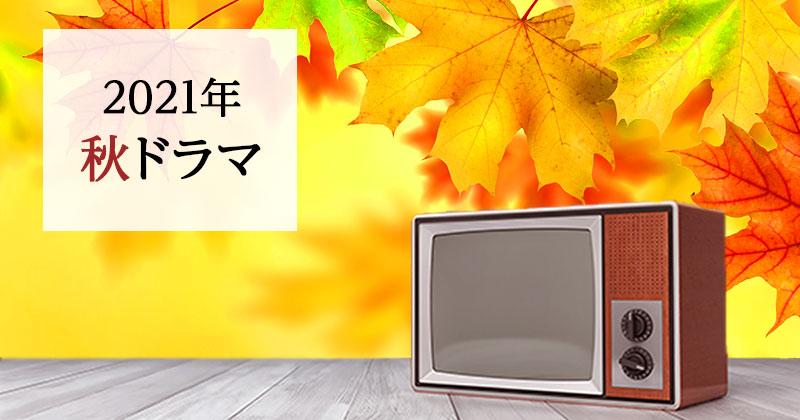 【秋ドラマ】2021年10月・秋スタート人気ドラマのおすすめ原作・関連作品まとめ(7月28日更新)