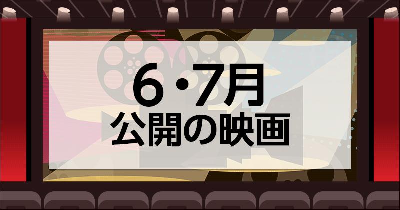 【無料あり】6月・7月公開映画 原作・キャスト・関連作まとめ(6月18日更新)