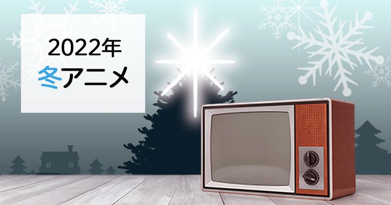 【冬アニメ2022】2022年冬・1月新番組のおすすめ冬アニメ原作・関連作品をまとめました!(10月25日更新)