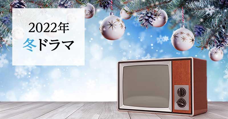 【冬ドラマ2022】おすすめ冬・1月ドラマ原作、ほか2022年放送予定ドラマ一覧をまとめました!(10月27日更新)