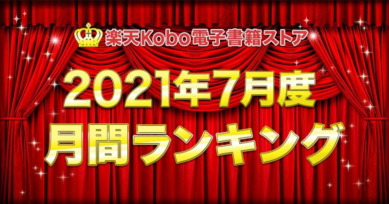 楽天Kobo2021年7月度月間ランキング 総合・小説・ライトノベル・ビジネス・BLコミック