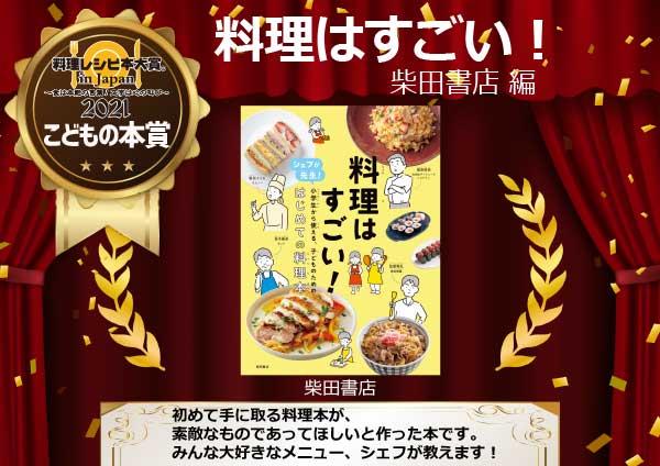 料理はすごい!シェフが先生!子どものためのはじめての料理本柴田書店