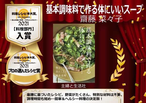 基本調味料で作る体にいいスープ 齋藤菜々子