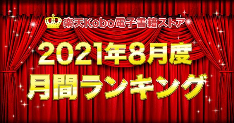 楽天Kobo2021年8月度月間ランキング 総合・小説・ライトノベル・ビジネス・BLコミック