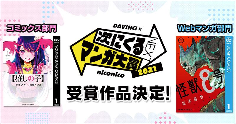 【次にくるマンガ大賞2021】『【推しの子】』『怪獣8号』が受賞!コミックス部門・Webマンガ部門のランキング、歴代受賞作品をご紹介します!